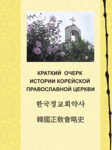 Краткий очерк истории Корейской Православной Церкви