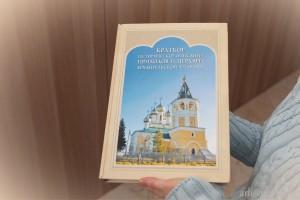 «Краткое историческое описание приходов и церквей Архангельской епархии»