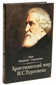 Христианский мир И. С. Тургенева.