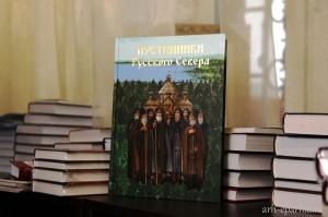Книга о северных пустынножителях Средневековья вышла в Архангельске
