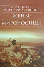 i Жены мироносицы. Протоиерей Николай Агафонов